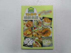 实惠厨柜家居公司13周年 精装食谱 (中英对照)