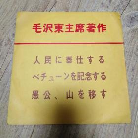 毛泽东主席著作三篇朗读(日语)黑胶