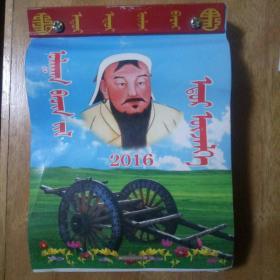 2016年,蒙文日历。