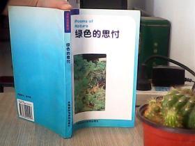 绿色的思忖【英汉对照】