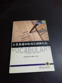 大学英语四级词汇超脑记忆