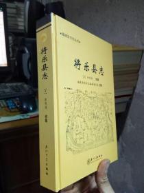 福建旧方志丛书-将乐县志 2009年一版一印1600册 精装 未阅美品 自然旧