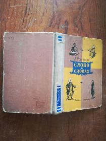 【2615   СЛОВО О СЛОВАХ  1957年俄文原版  精裝378頁
