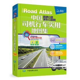 2012中国司机行车实用地图集