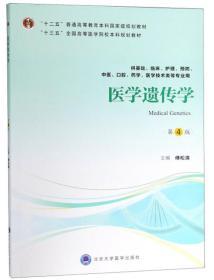 医学遗传学(供基础、临床、护理、预防、中医、口腔、药学、医学技术类等专业用第4版)