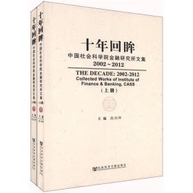 十年回眸--中国社会科学院金融研究所文集(2002~2012)