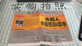 肖秀荣考研政治2019命题人终极预测4套卷--笔记划线特别多