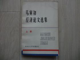 马寅初经济论文选集 上册(馆藏书)