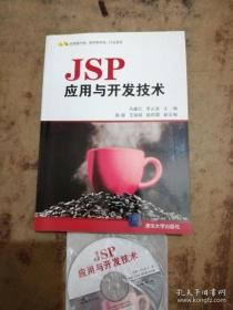 JSP应用与开发技术