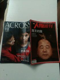 《南方人物周刊》2012.36
