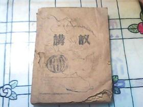 蔬菜师资训练班《讲义》(油印本) 书品如图--齐齐哈尔市人民委员会郊区办事处编印