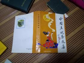 中国名优茶选集