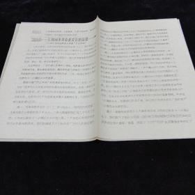 文革油印小报。一支射向市革命委员会的毒箭。( 此书放在2015年10月7日箱子内。)