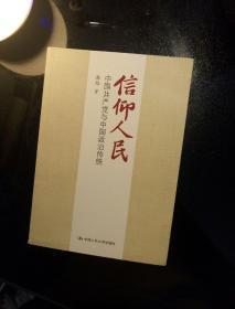 信仰人民 中国共产党与中国政治传统
