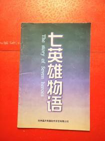 七英雄物语 游戏手册