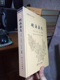 福建旧方志丛书-明溪县志 2008年一版一印1600册 精装 近全品