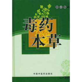 毒药本草/修订版