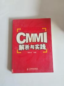 CMMI解析与实践