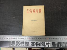 共产党宣言(1948年3版发行量5000册东北书店印)博古校译
