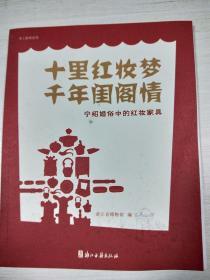 十里红妆梦 千年闺阁情 : 宁绍婚俗中的红妆家具  内容和扉页脏 不影响阅读