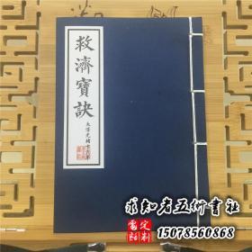 大清光绪十六年符咒老法本修真修道元始地皇符阴公符线装手抄老书