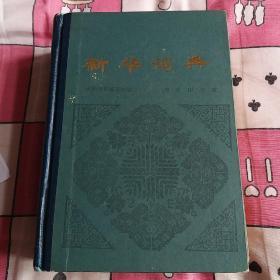 新华词典(商务印书馆、80年一版、82年4印)