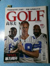 GOLF高尔夫杂志2010年10月总第118期