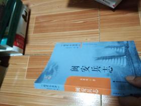 闽安兵志-未阅书