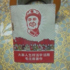 大寨人怎样活学活用毛主席著作 山西一版一印   64开
