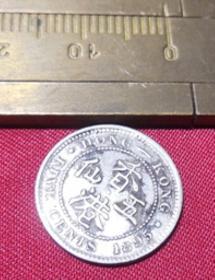 老古董纯银币1895年香港伍仙古代银钱女皇维多利亚像清代真品古泉钱币