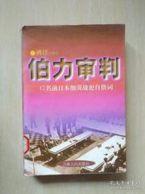 伯力城审判-公开审判12名日本细菌战犯