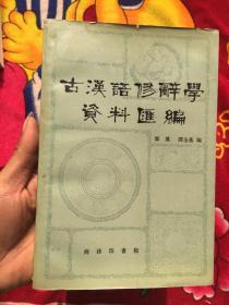 古汉语修辞学资料汇编(实物拍照、馆藏)