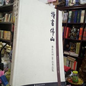 诗书佛山-佛山诗词100首书法集(仅印1千5百册)