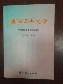 濮阳革命史