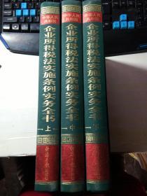 中华人民共和国企业所得税法实施条例实务全书