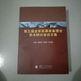 第五届全军军事装备理论学术研讨会论文集