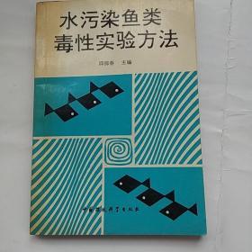 水污染鱼类毒性实验方法