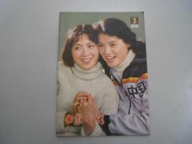 旧书《大众电影1982年第3期 总第345期》B5-7-2