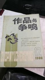 作品与争鸣 1988 .12
