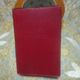 毛主席语录  俄语版 1966年袖珍本第一版 前面缺三页