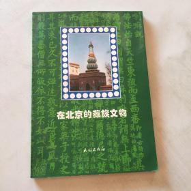 在北京的藏族文物(有文物照片藏文附录汉文附录)私藏好品