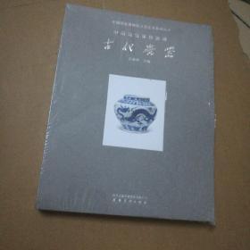 中国国家博物馆古代艺术系列丛书:中国国家博物馆藏古代瓷器