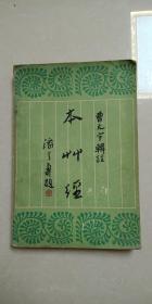 本草经     曹元宇辑注    上海科技出版社出版
