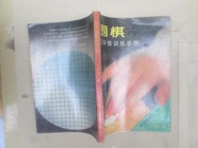 围棋初中级训练手册