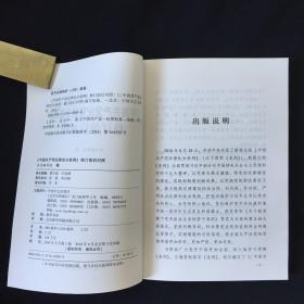 《中国共产党纪律处分条例》修订前后对照