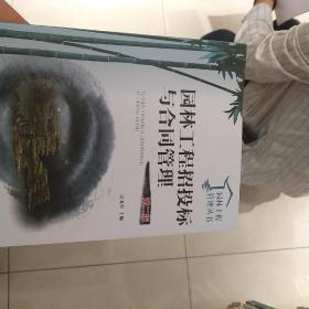 园林工程管理丛书--园林工程招投标与合同管理(第二版)