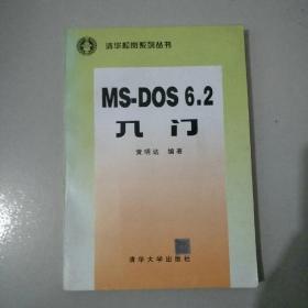 MS-DOS 6.2入门.