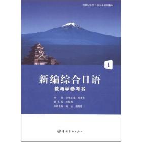 21世纪大学日语专业系列教材:新编综合日语教与学参考书1