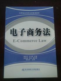 电子商务法/21世纪应用型本科规划教材