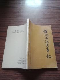保定工运大事记1899-1988